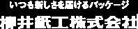 柳井紙工株式会社
