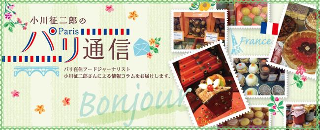 小川征二郎のパリ通信