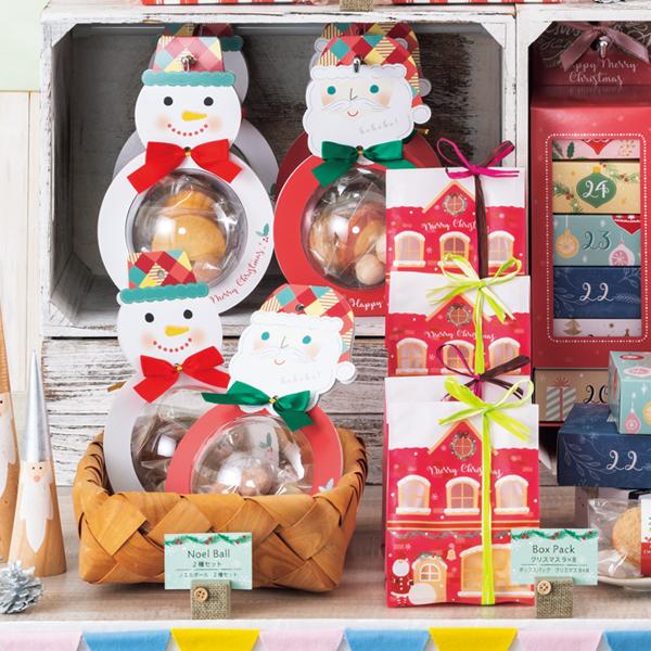 クリスマスギフト No.023